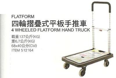 【日日小舖外送代購】好市多 MAGNA CART  四輪折疊式平板手推車 載重137公斤