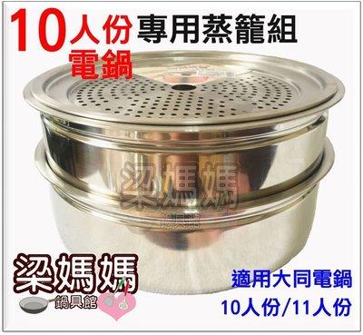 ✿:*梁媽媽♥  (10/11人份蒸籠組/蒸籠層--2層蒸籠+1蒸層】 適用大同電鍋 台灣製 304不銹鋼材質