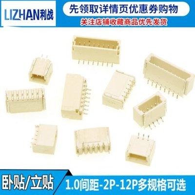 SH1.0mm間距 立貼 6P 立式貼片插座 SMT連接器(1份10個)