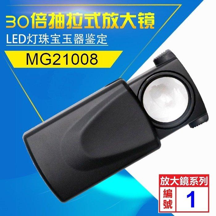 【喬尚拍賣】放大鏡系列【1】30倍單孔抽拉放大鏡MG21008