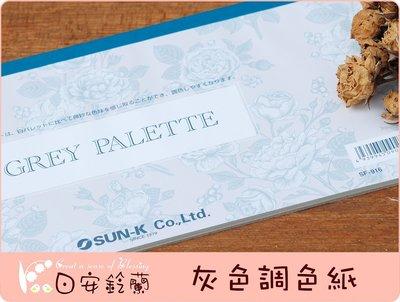 ╭* 日安鈴蘭 *╯ Sun-K 灰色調色紙 GREY PALETTE 25張/本