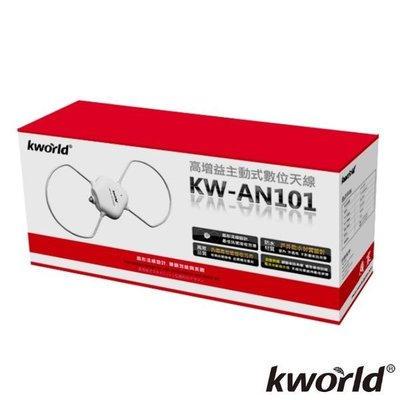 【尼克放心】(現貨供應中) 廣寰 KW-AN101 高增益主動式數位天線 *附防水絕緣保護套 (KW-AN101)