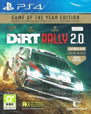 【全新未拆】PS4 大地長征 拉力賽 2.0 DIRT RALLY 2.0 年度合輯版 賽車 英文版【台中恐龍電玩】