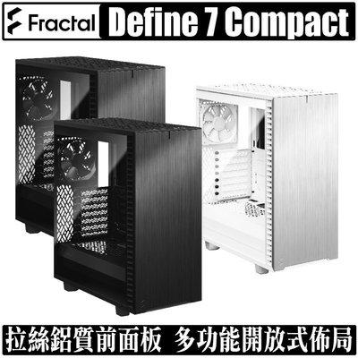 [地瓜球@] Fractal Design Define 7 Compact TG 機殼 機箱 靜音 水冷 強化玻璃