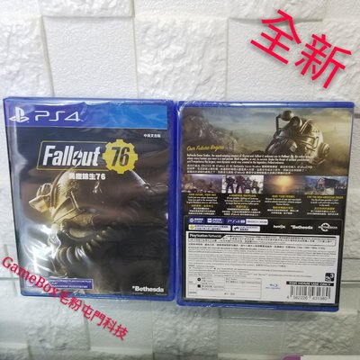 全新PS4 Fallout 76 行貨中英文版  現貨發售