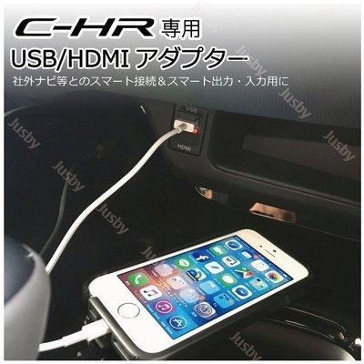 日本熱銷!JUSBY TOYOTA C-HR USB/HDMI連接器套件組