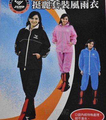 JUMP 將門 挺麗 套裝風雨衣 兩件式雨衣 套裝雨衣 雨褲 ( 寶藍 ) {WU TENG} 可加購雨鞋套