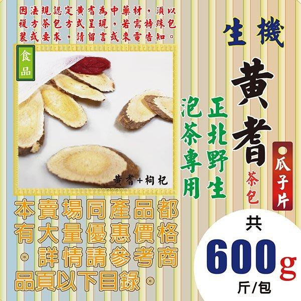 PA016【台灣▪高山▪黃耆▪茶包►600g】✔野生▪SGS檢驗合格(食品)║當歸の包▪天麻の包