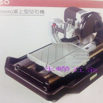(含稅價)緯軒(底價21000不含稅)力山 REXON TC250 附腳架 10 磁磚 切割機 水切台