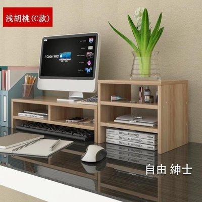 哆啦本鋪 螢幕架墊高電腦顯示器增高架底座桌面收納辦公室臺式簡約屏幕雙層置物架 D655