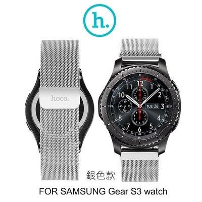 --庫米--HOCO Gear S3 watch/華米AMAZFIT /華為watch2 pro 格朗錶帶米蘭尼斯款