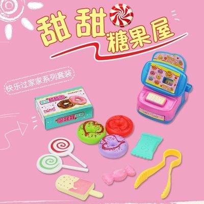 【阿LIN】903602 板裝玩具 餐廚具 甜甜糖果屋 扮家家 超市玩具