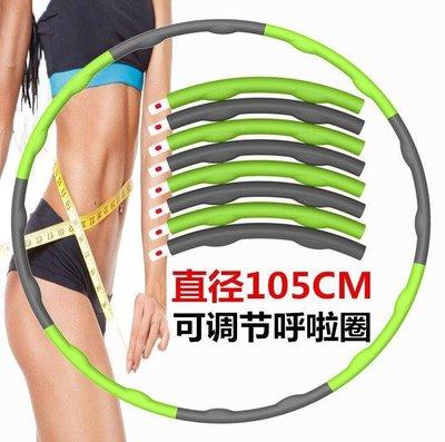哆啦本鋪 呼啦圈 女士大人加重健身器材收腹可拆卸兒童呼拉圈 夏季室內運動必備健身用品 D655