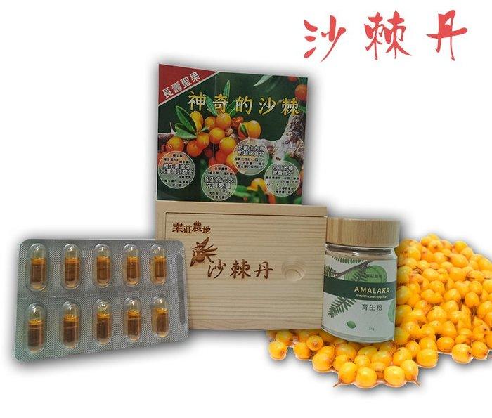 《小瓢蟲生機坊》果莊農地 - 沙棘丹90粒 保健品 沙棘油