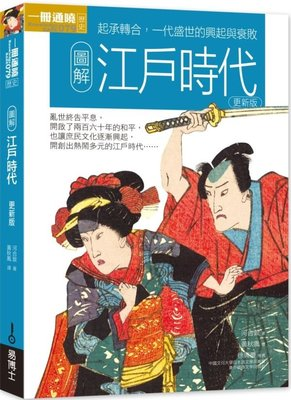 【Ace書店】圖解江戶時代 更新版 / 河合敦 / 易博士 出版