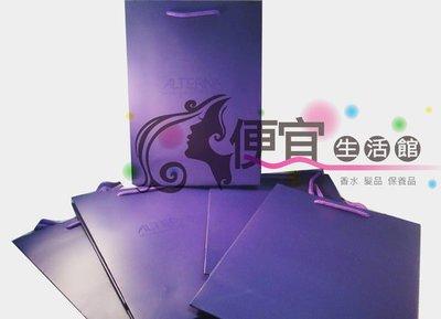 便宜生活館 【其他】ALTERNA 歐娜  紫色  紙袋  (1個12元5個50)