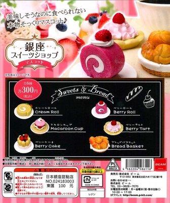✤ 修a玩具精品 ✤ ☾日本扭蛋☽ 本銀座甜點店 全6款 美味 點心時光