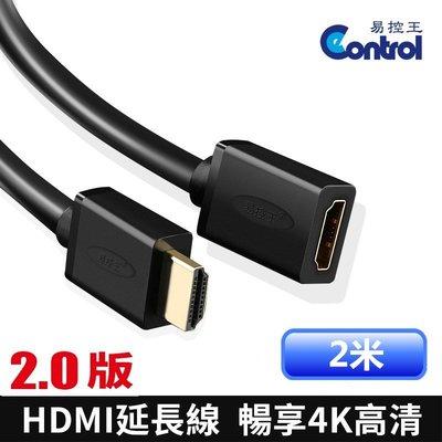 【易控王】E20FM 2米 HDMI延長線 2.0版 HDMI公母線 4K2K超高畫質(30-293)