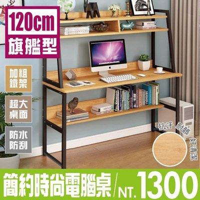 FDW【A6812】現貨*旗艦型120公分*簡約時尚電腦桌/書桌/工作桌/辦公桌/多功能電腦桌/成長桌