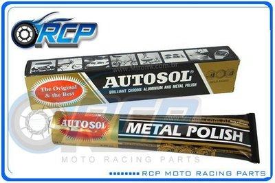 RCP AUTOSOL 金屬除膜亮光膏 金屬亮光膏 白鐵膏 電鍍膏 磨砂膏 GSX1400 GSX 1400 油冷怪 台中市
