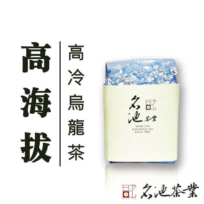 【名池茶業】綠葉紅鑲邊  高海拔茶區烏龍茶 裸包款/一斤(600克)