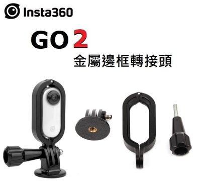 ((名揚數位))【歡迎先詢問貨況】INSTA360 GO 2 金屬邊框轉接頭 連接自拍桿 各種夾具 適用GO2