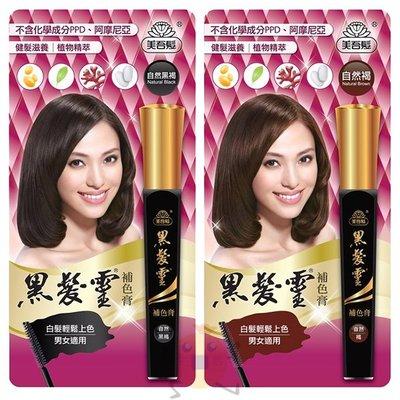 美吾髮 黑髮靈 補色膏 自然黑褐/自然褐 12g 二款供選【小元寶】超取
