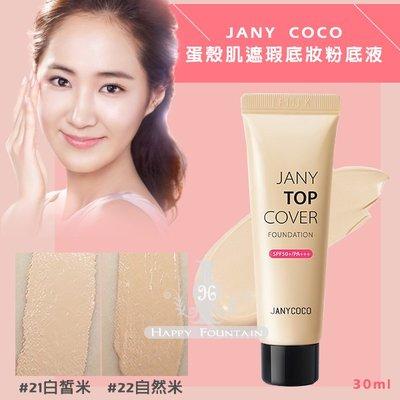 **幸福泉** 韓國 JANY COCO【R4862】蛋殼肌遮瑕底妝粉底液 30ml.特惠價$220