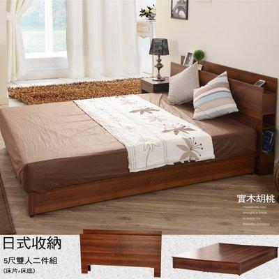 房間組【UHO】日式收納多功能5尺雙人二件 床組 (床頭+床底) 免運費
