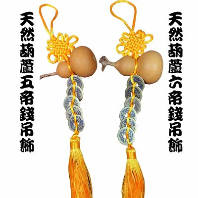 天然葫蘆五帝錢六帝錢吊飾黃色中國結風水掛飾旺財擋煞祈福