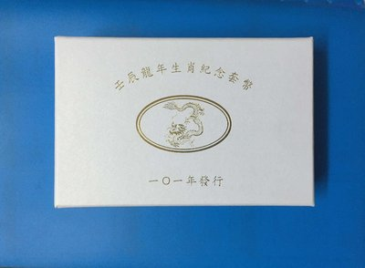 台銀 101年 壬辰龍年生肖套幣 紀念幣 銀幣 台北市