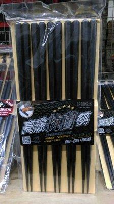 [便宜五金] 限時特賣98元 仙德曼高玻抗菌筷子 環保餐具筷子 PC0142  洗碗機適用 衛生好清洗 耐高溫220度