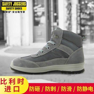 鞍琸宜Safety Jogger Botanic勞保鞋防砸防刺穿防靜電安全鞋防滑【e街酷】DF541524