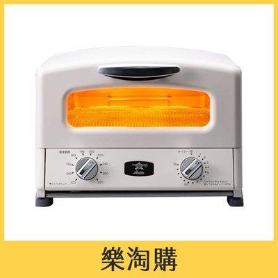 阿拉丁Aladdin AGT-G13A 遠紅外線石墨烤箱 烤箱 0.2秒瞬熱 日本千石 白色