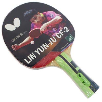 Butterfly 蝴蝶牌 林昀儒CF-2 桌球拍 碳纖貼皮負手板 /一支入(特1490) 兵乓拍 -生TT1724