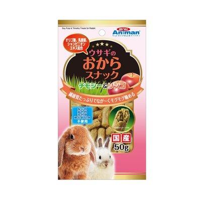 貝果貝果 日本 mini Animan 小兔子蘋果豆渣小點心 50g  [G017]