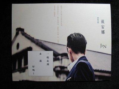 戴安娜 JIN - 懺悔專輯 - 2014年 宣傳EP版 - 保存佳 - 201元起標   E089