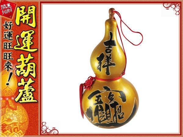 鹿港純天然種植‧吉祥 招財進寶(特大)黃金開口胖胖型葫蘆(38cm)中國結天然葫蘆
