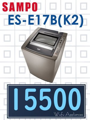 【網路3C館】原廠經銷,可自取 【來電價15500】 SAMPO 聲寶17公斤 單槽定頻 洗衣機 ES-E17B(K2)