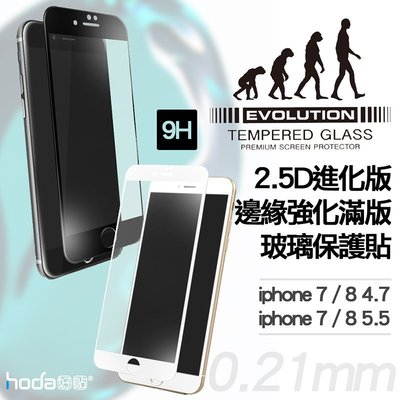 贈背貼 HODA iphone 7 8 4.7 plus 2.5D 進化版 邊緣強化 9H 鋼化 玻璃貼 保護貼