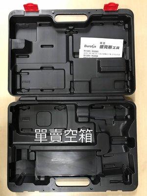[力華工具] 車王 德克斯 Durofix 12V 空箱子 工具盒 衝擊起子機用 RI-1265 這組用的 RI1265
