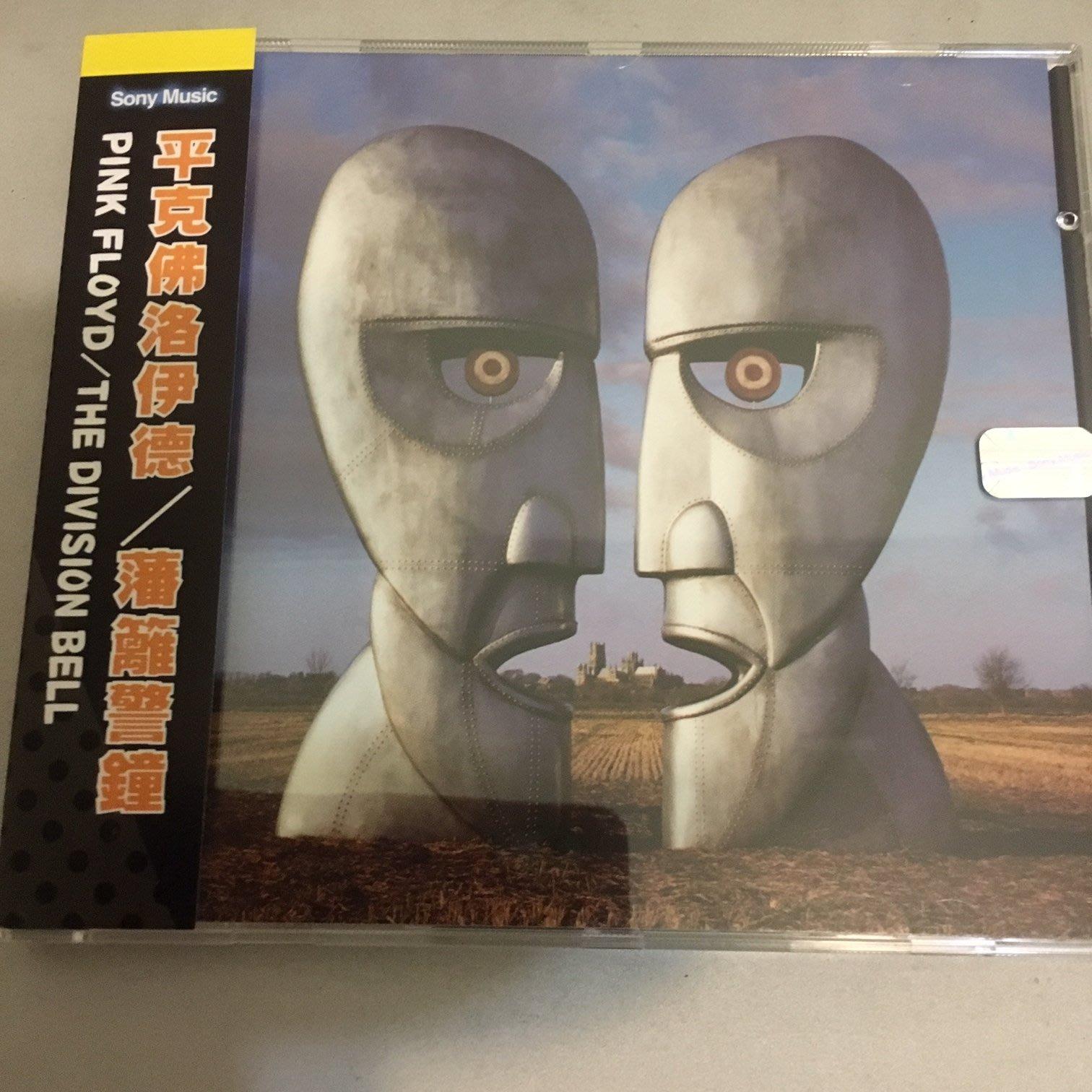 *愛樂熊貓*Pink Floyd平克佛洛依德THE DIVISION BELL藩籬警鐘94美首版(無ifpi)
