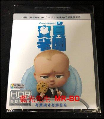 [UHD藍光BD] - 寶貝老闆 The Boss Baby UHD + BD雙碟限定版 ( 得利公司貨 ) - 無紙盒
