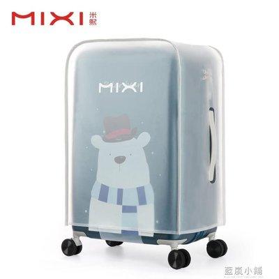 米熙EVA磨砂透明箱套防潑水行李箱保護套旅行箱防塵套 硬箱箱套