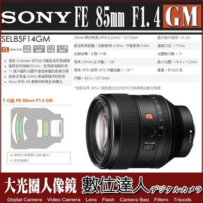 【數位達人】平輸 SONY 85mm F1.4 GM / SONY SEL85F14GM G Master /3