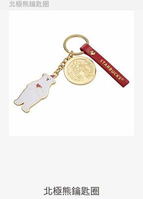 北極熊鑰匙圈 星巴克 北極熊 鑰匙圈 吊飾 皮革 金星派對 星巴克吊飾 星巴克鑰匙圈 北極熊