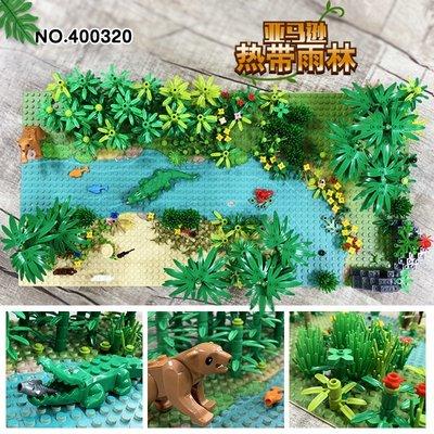 小頑童 LEGO 樂高式 MOC 亞馬遜 熱帶雨林 叢林 絕地球生 超值包 含兩塊32*32底板 (相容樂高)