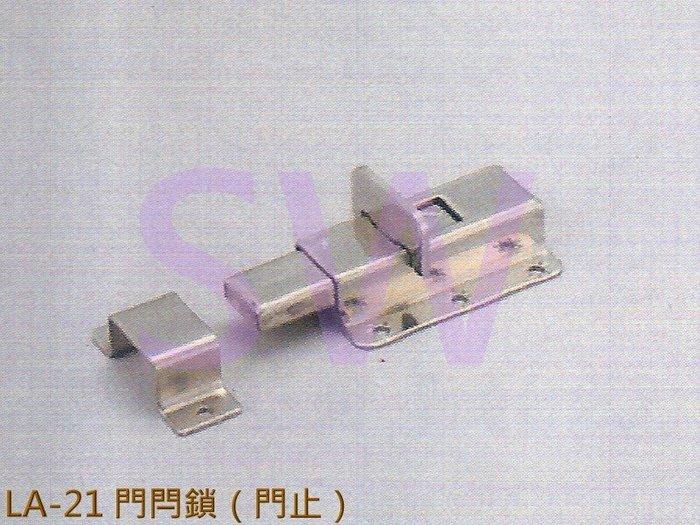 LA-21 不鏽鋼推拉門指示鎖 門閂鎖 門栓 浴廁鎖 平閂 白鐵製 門閂 平栓 橫閂 暗閂 天地閂 門栓 門鎖DIY
