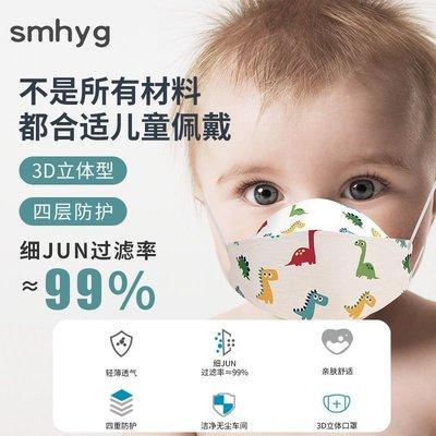 【防疫用品】韓國kf94嬰兒口罩新生0到6個月3兒童1寶寶幼兒獨立包裝防舔可調節【現貨免運】