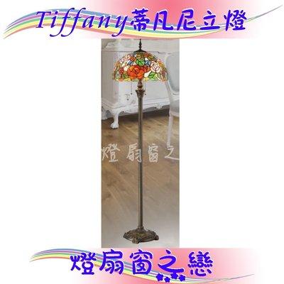 Tiffany蒂凡妮.復古風.水晶燈飾.蒂凡妮立燈-燈扇窗之戀 MH-T9536-1超值價11500元